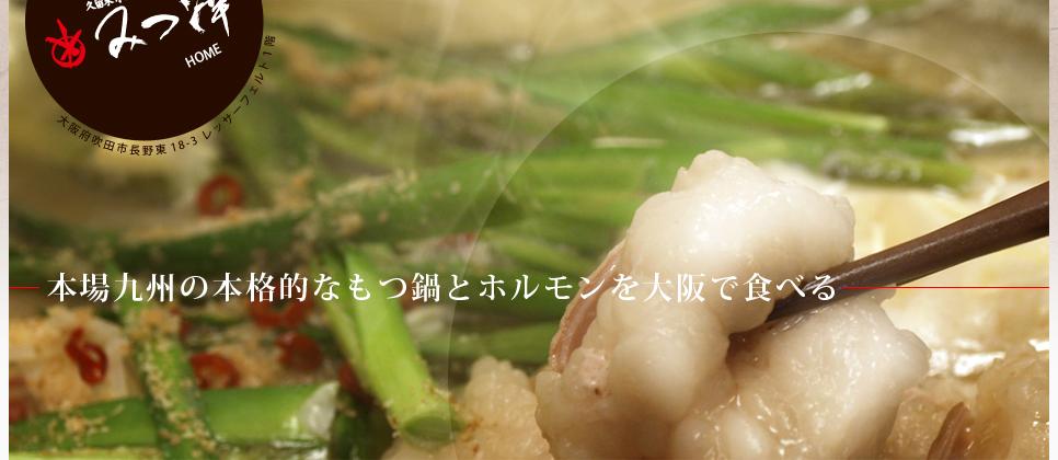 本場九州の本格的なもつ鍋とホルモンを大阪で食べる